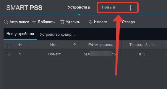 Главное меню SmartPss