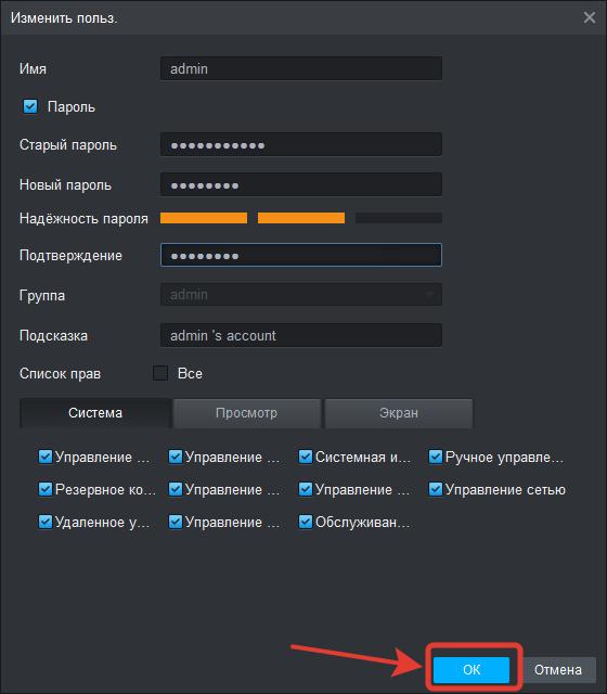 Смена пароля пользователя в Smart PSS