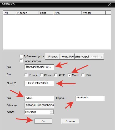 Добавление облачного устройства General CMS